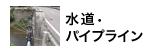 水道・パイプライン