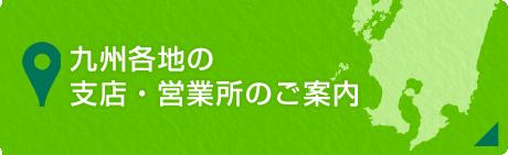 九州各地の支店・営業所のご案内