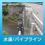 水道・パイプライン部門