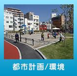 都市計画部門