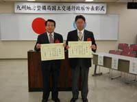 九州地方整備局長技術者表彰 (国土交通行政功労表彰)