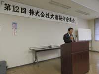 第12回技術発表会
