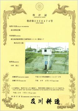 湛水排除設備(特許第3208474号)