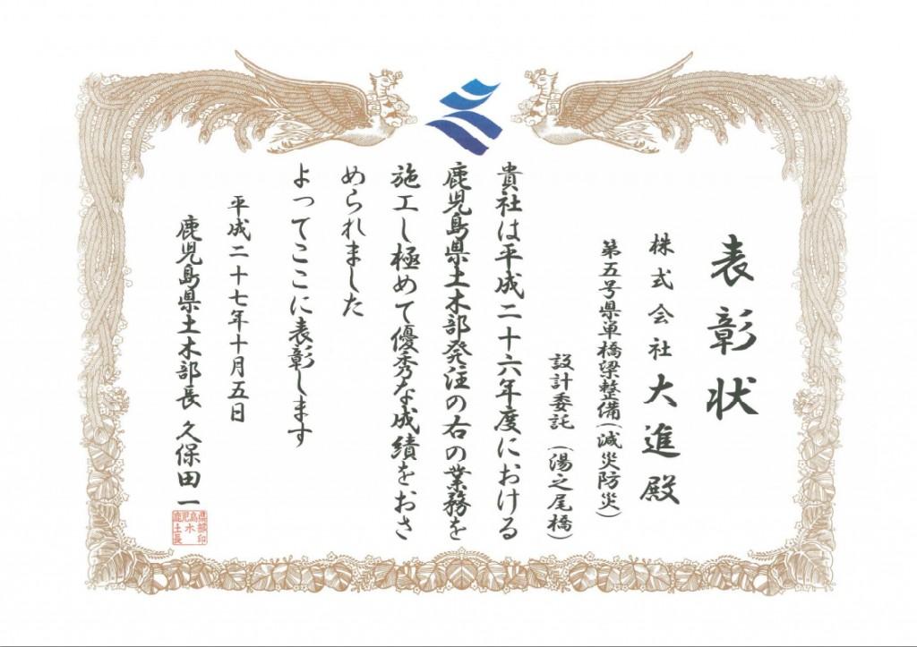 鹿児島県土木部長表彰(業務表彰)を受けました。