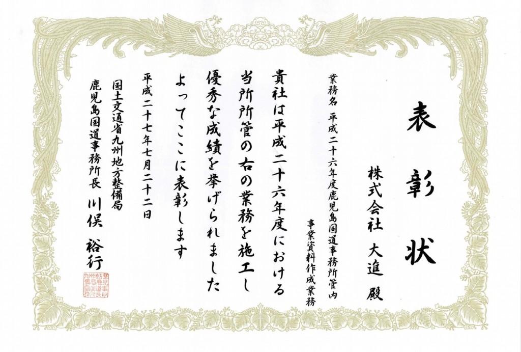 鹿児島国道事務所所長表彰(業務表彰)を受けました。