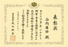 山内康功社長が国土交通大臣功労表彰を受けました。