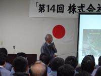 第14回技術発表会