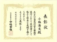 九州地方整備局長技術者表彰