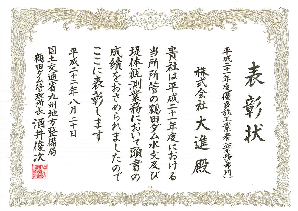 hyosyo20100820