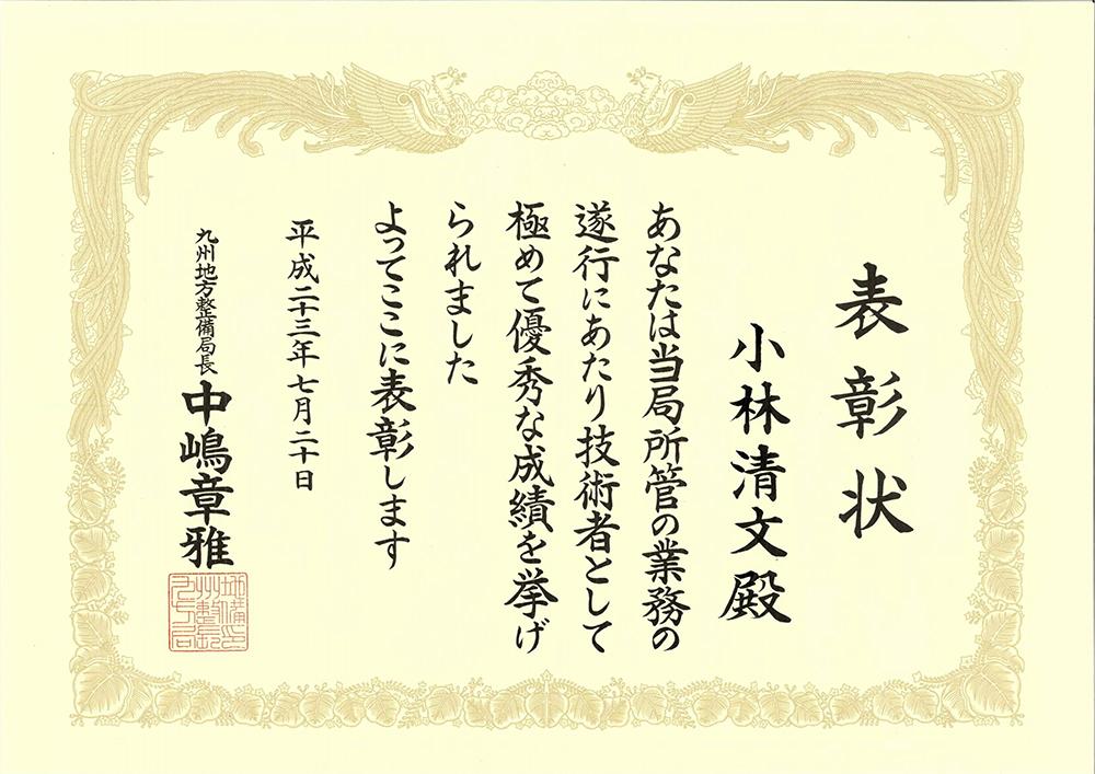 hyosyo20110720