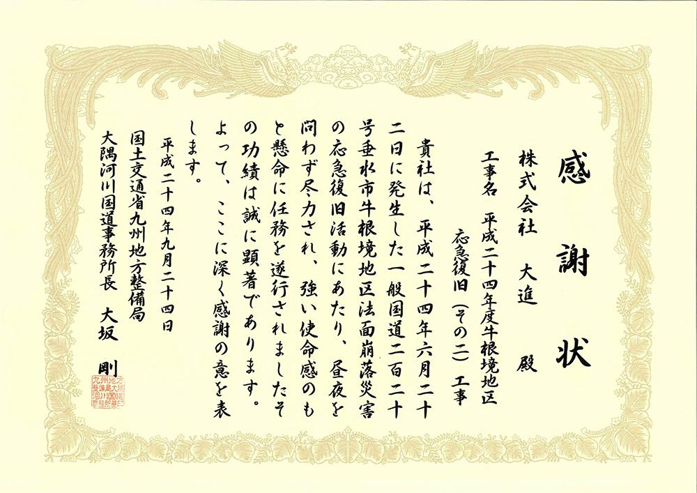 hyosyo20120926