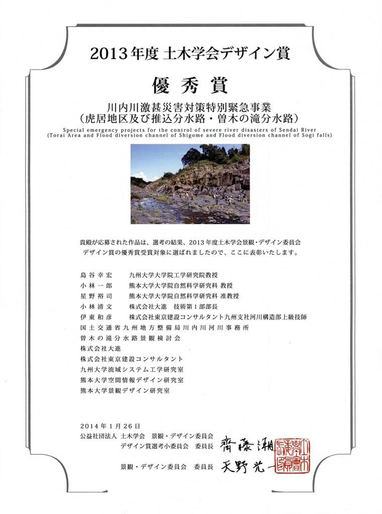 hyosyo20140126