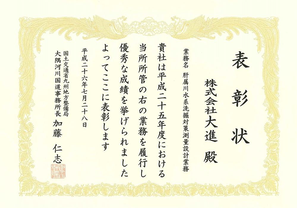 hyosyo20140728