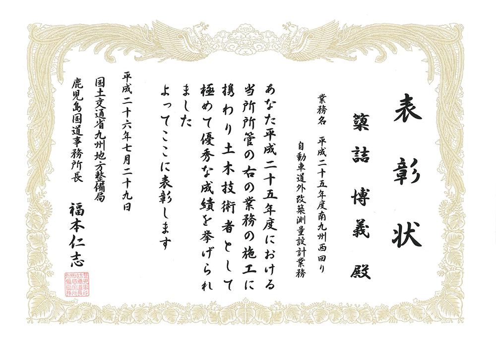 hyosyo20140729gizyutsusya