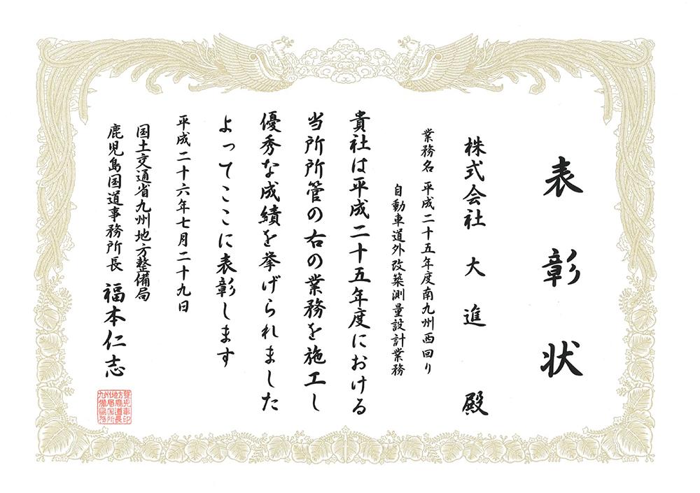 hyosyo20140729gyomu