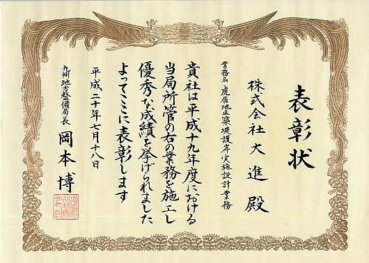 hyousyouzyou-h200718