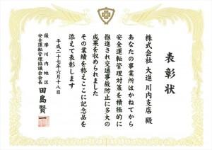 表彰状のコピー_R