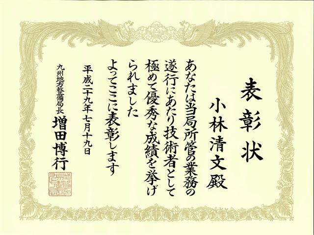 170719川内川局表彰_R