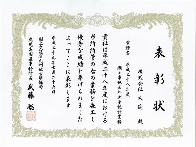 20170726kakoku