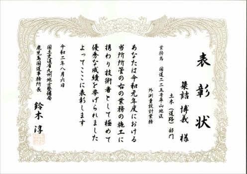 19113020200806kakokuhyousyo1