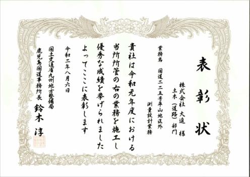 19113020200806kakokuhyousyo2