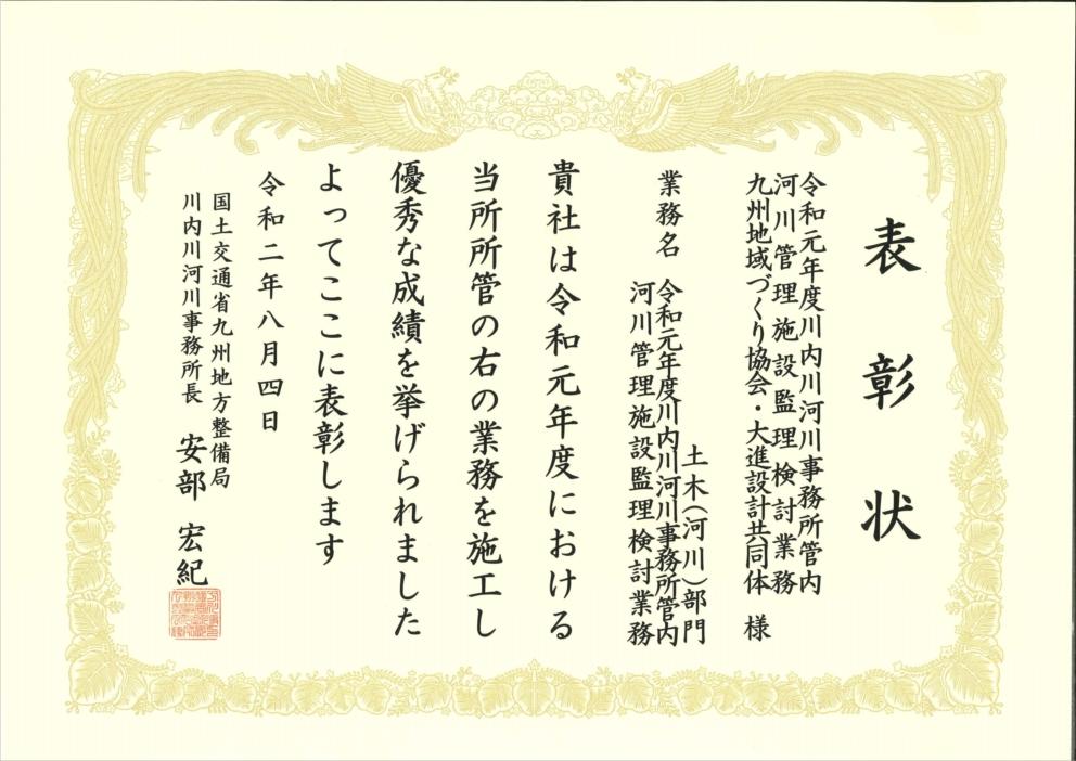 19113020200804川内川 優良業務表彰状